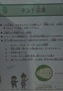 テント広場看板.jpg