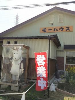 モーハウス.JPG