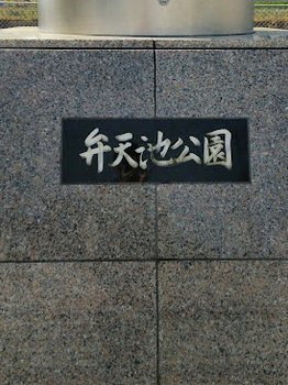 弁天池看板 - コピー.JPG