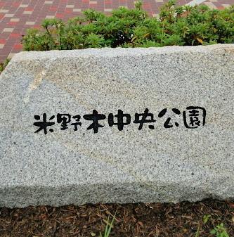 米野木中央公園.JPG