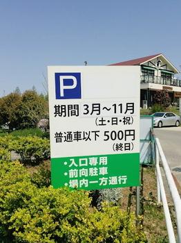 駐車場 - コピー.JPG